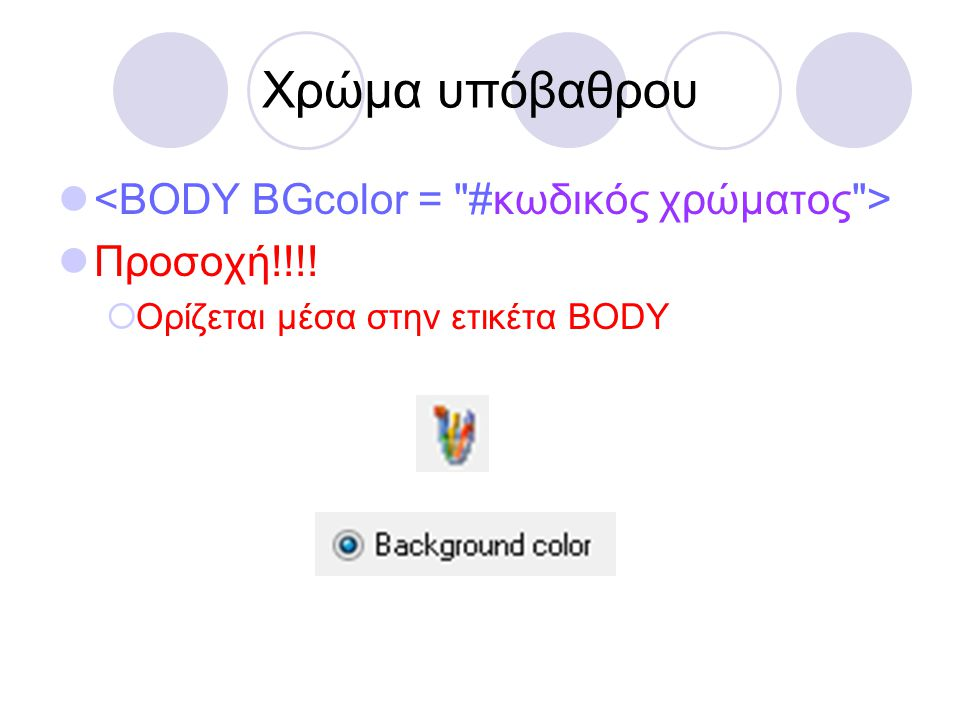 Χρώμα υπόβαθρου <BODY BGcolor = #κωδικός χρώματος > Προσοχή!!!!