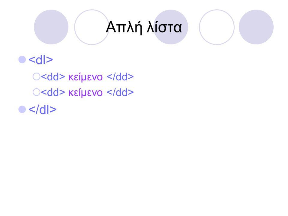 Απλή λίστα <dl> <dd> κείμενο </dd> </dl>