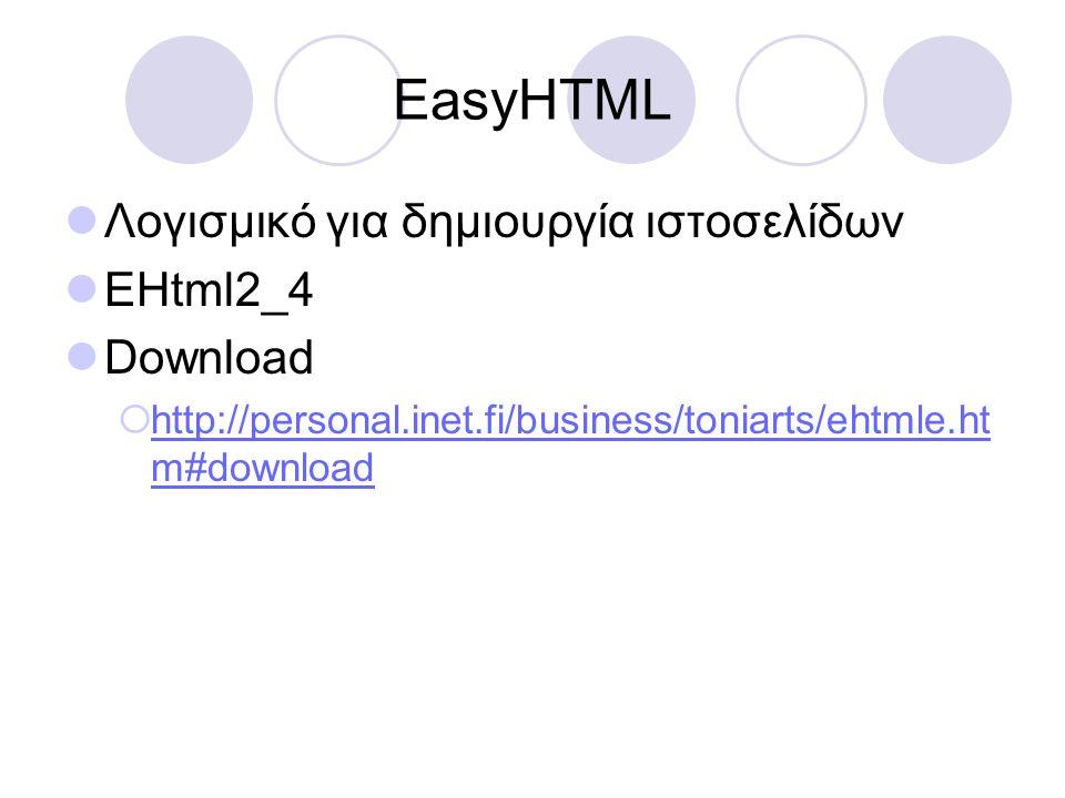 EasyHTML Λογισμικό για δημιουργία ιστοσελίδων EHtml2_4 Download