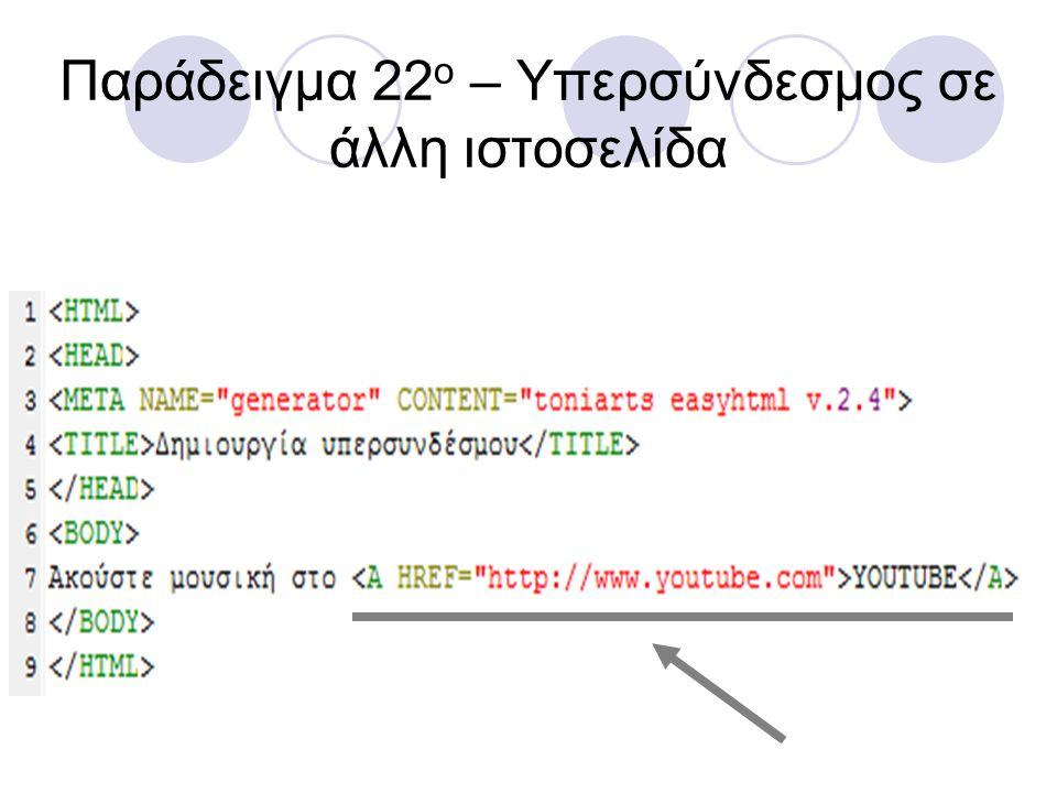 Παράδειγμα 22ο – Υπερσύνδεσμος σε άλλη ιστοσελίδα