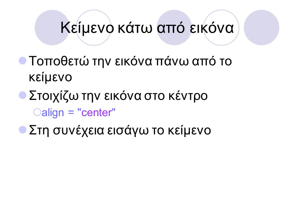 Κείμενο κάτω από εικόνα