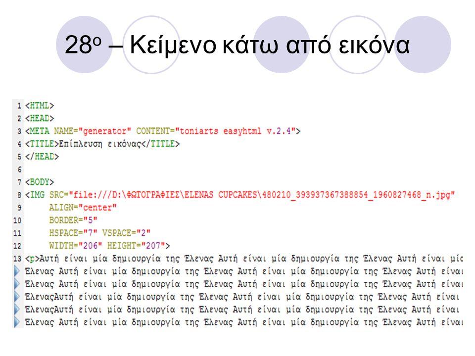 28ο – Κείμενο κάτω από εικόνα