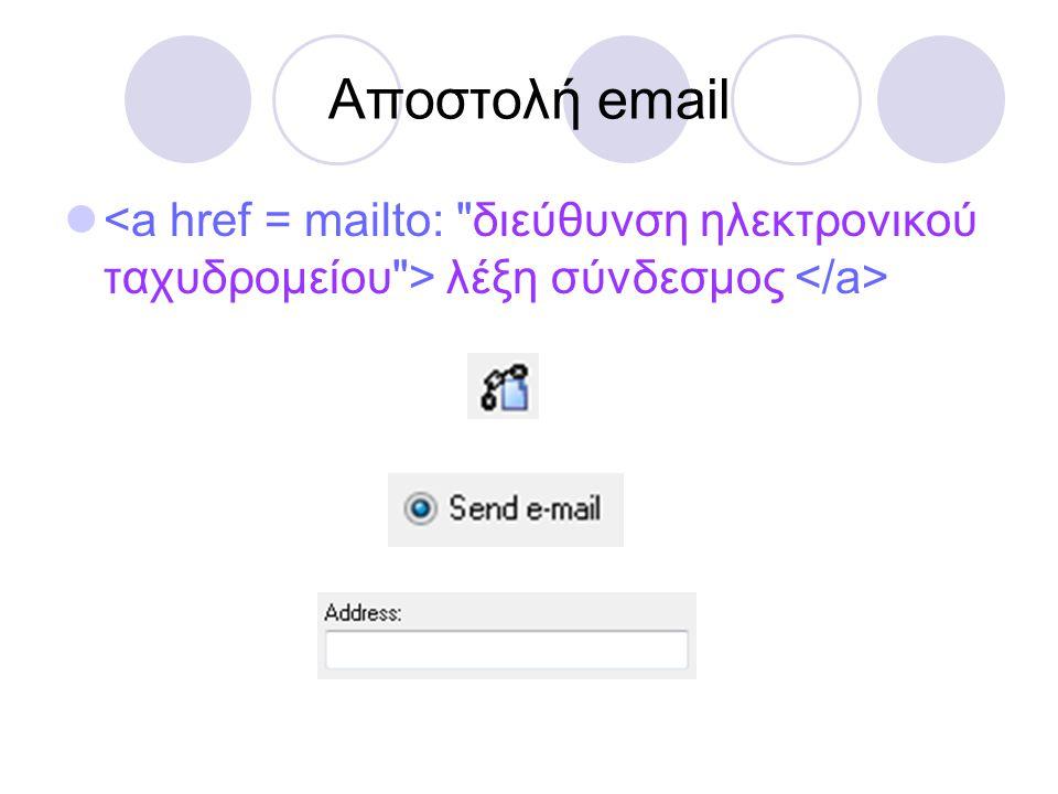 Αποστολή email <a href = mailto: διεύθυνση ηλεκτρονικού ταχυδρομείου > λέξη σύνδεσμος </a>
