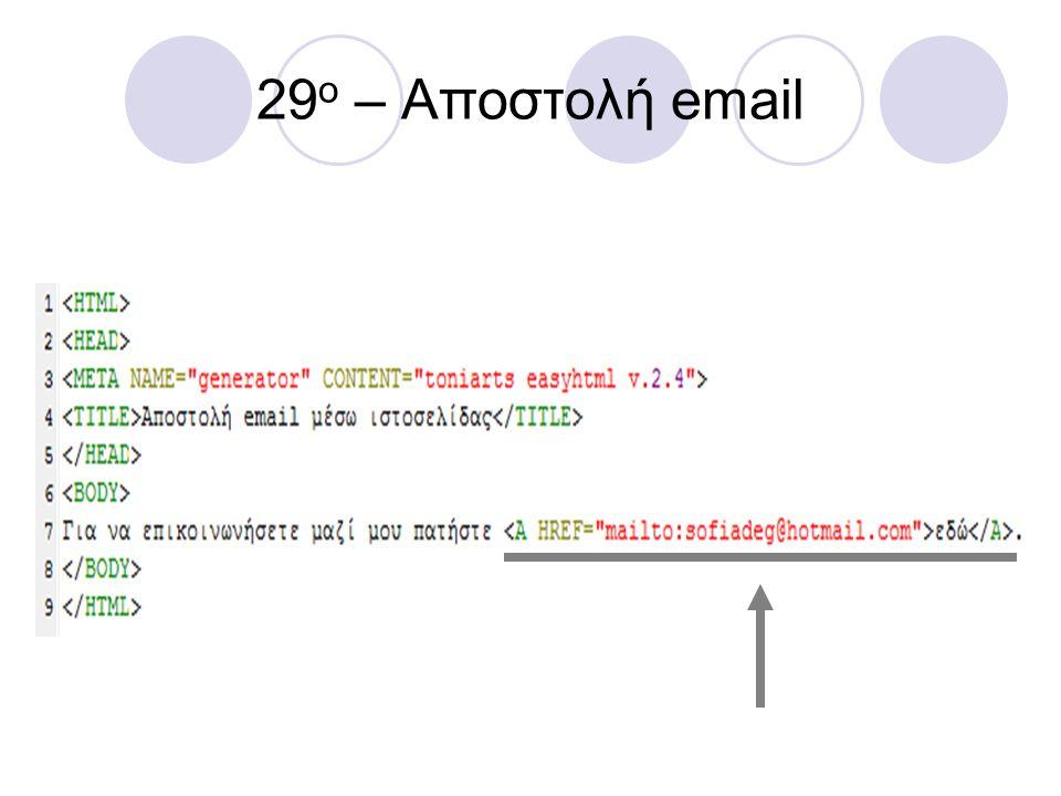 29ο – Αποστολή email