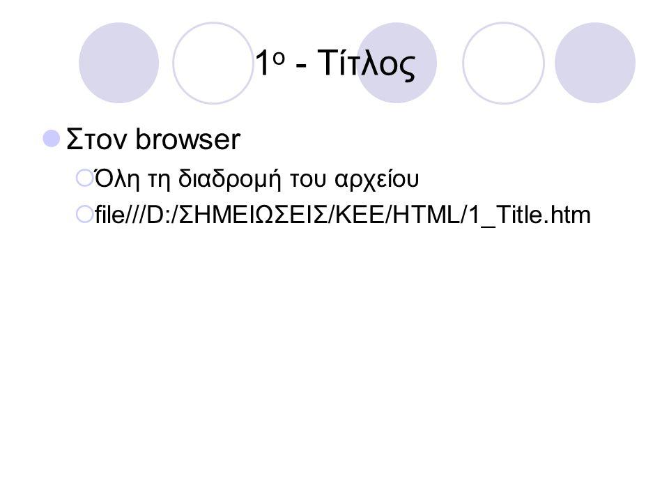 1ο - Τίτλος Στον browser Όλη τη διαδρομή του αρχείου