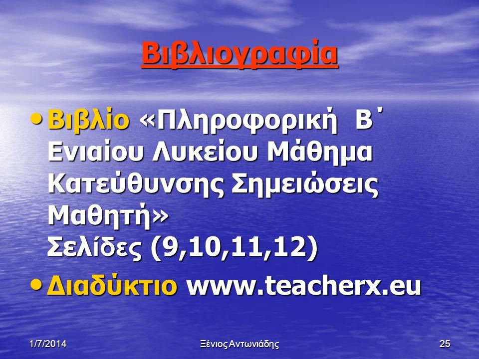 Βιβλιογραφία Βιβλίο «Πληροφορική Β΄ Ενιαίου Λυκείου Μάθημα Κατεύθυνσης Σημειώσεις Μαθητή» Σελίδες (9,10,11,12)