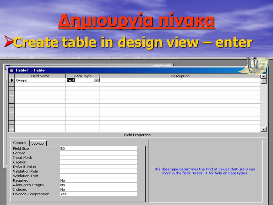 Δημιουργία πίνακα Create table in design view – enter 3/4/2017
