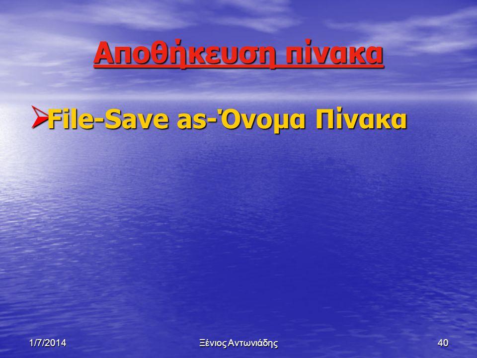 Αποθήκευση πίνακα File-Save as-Όνομα Πίνακα 3/4/2017 Ξένιος Αντωνιάδης
