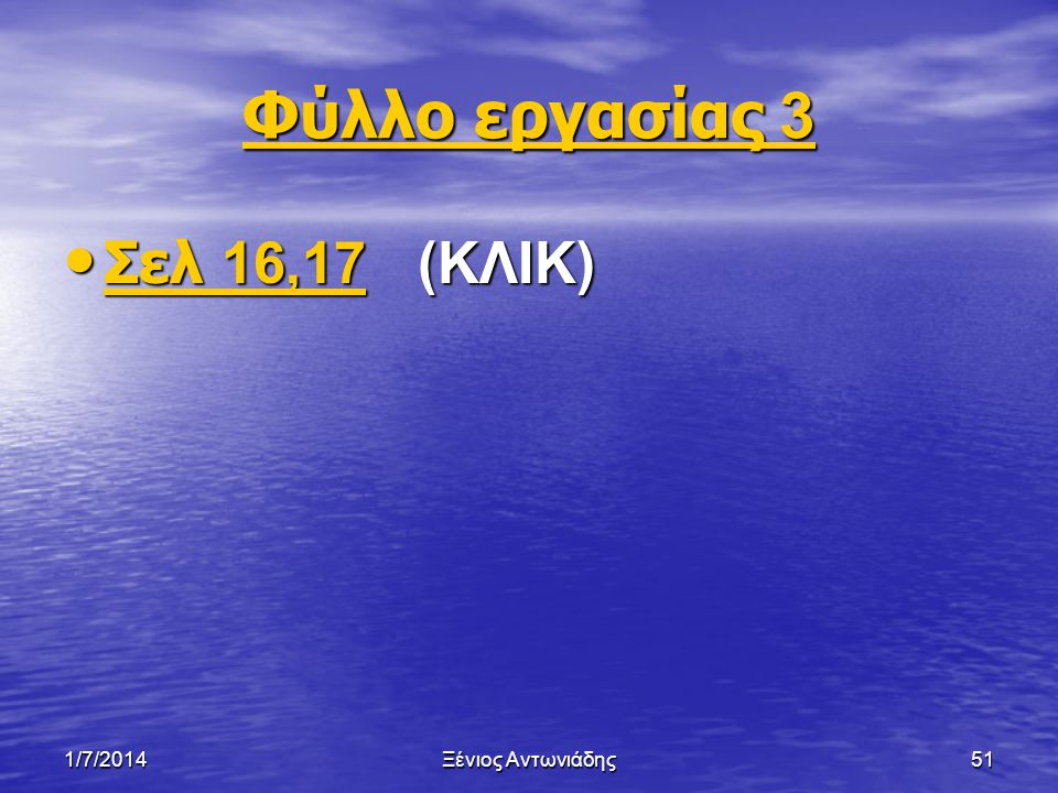 Φύλλο εργασίας 3 Σελ 16,17 (ΚΛΙΚ) 3/4/2017 Ξένιος Αντωνιάδης 51