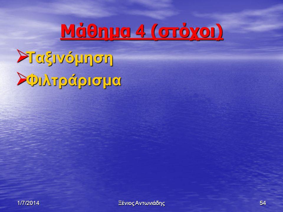 Μάθημα 4 (στόχοι) Ταξινόμηση Φιλτράρισμα 3/4/2017 Ξένιος Αντωνιάδης 54