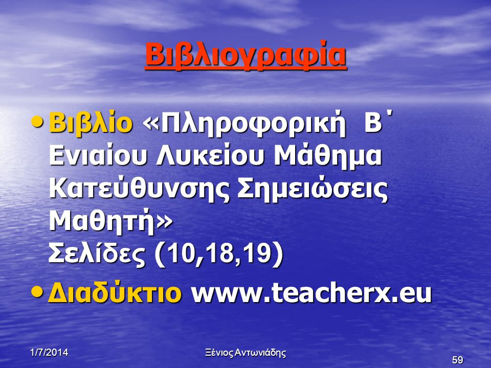 Βιβλιογραφία Βιβλίο «Πληροφορική Β΄ Ενιαίου Λυκείου Μάθημα Κατεύθυνσης Σημειώσεις Μαθητή» Σελίδες (10,18,19)