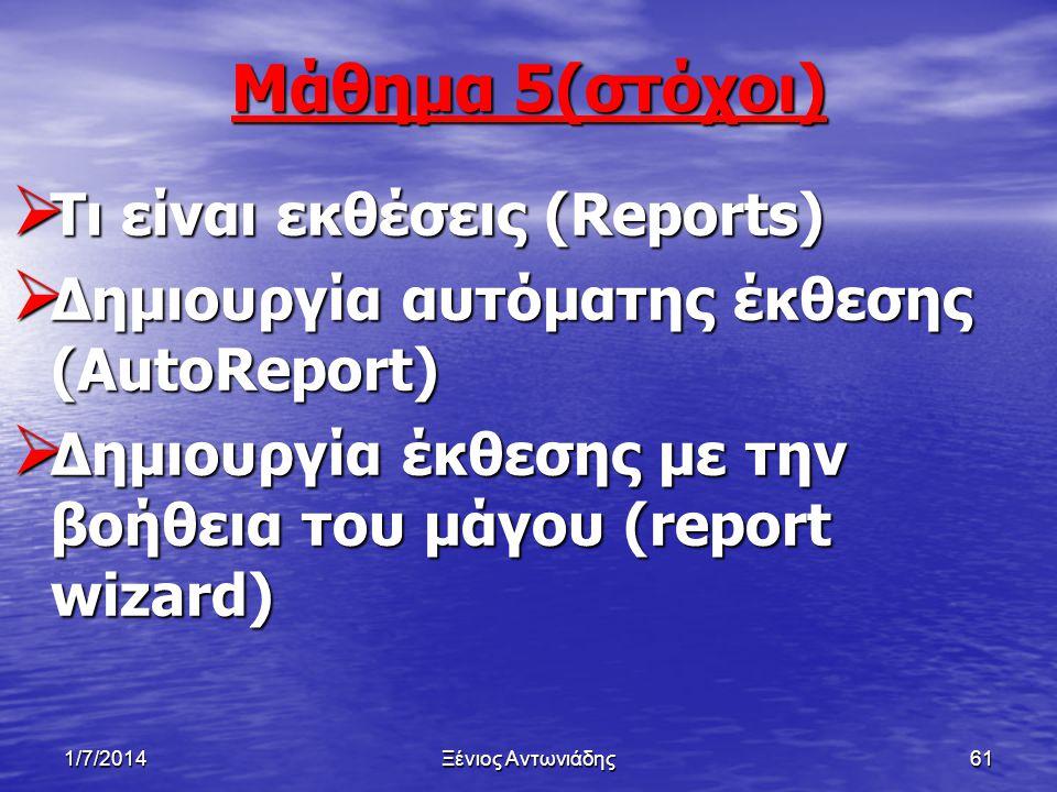 Μάθημα 5(στόχοι) Τι είναι εκθέσεις (Reports)
