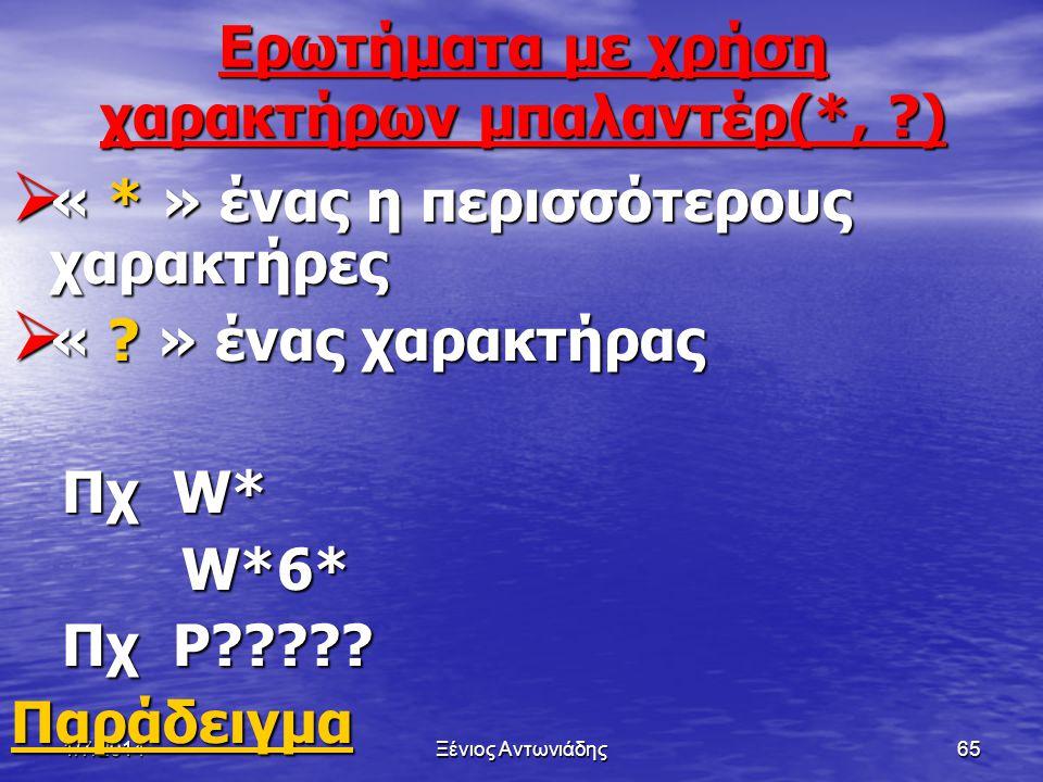 Ερωτήματα με χρήση χαρακτήρων μπαλαντέρ(*, )
