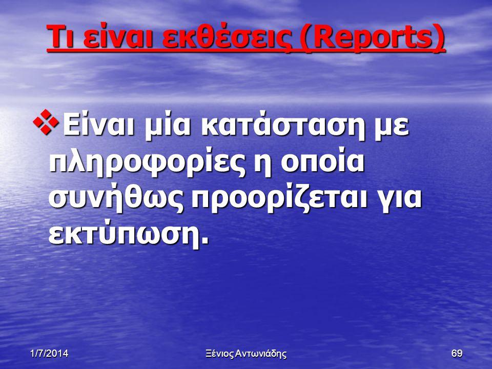 Τι είναι εκθέσεις (Reports)