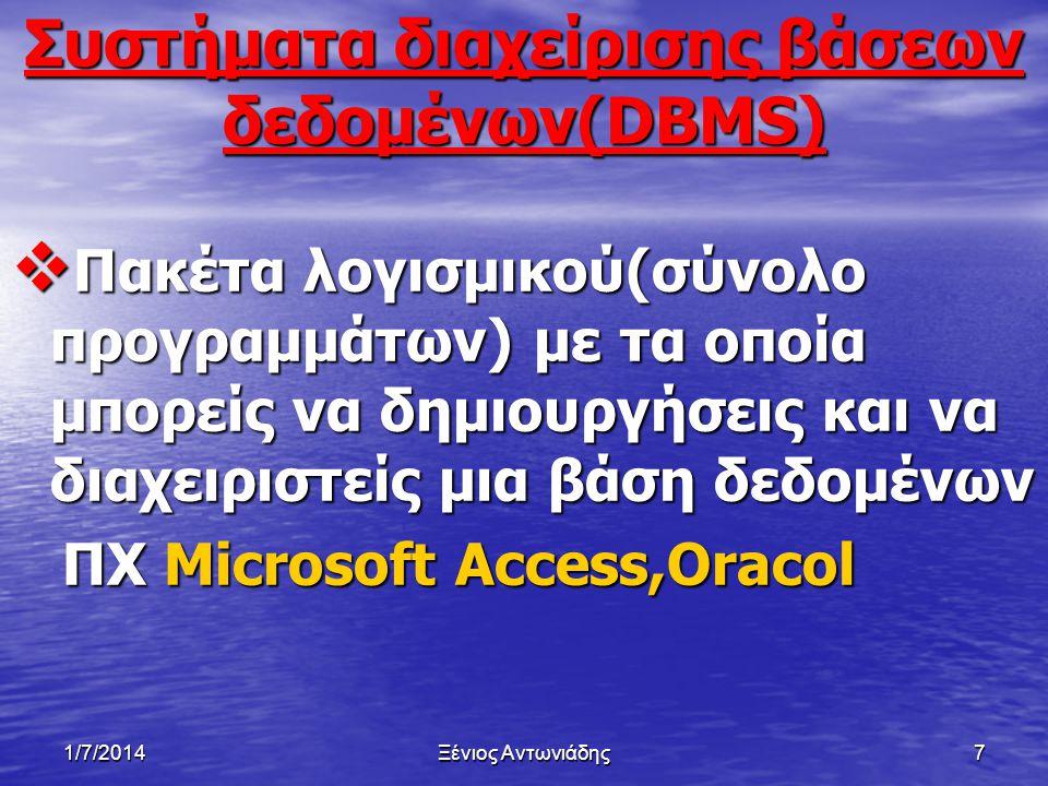 Συστήματα διαχείρισης βάσεων δεδομένων(DBMS)