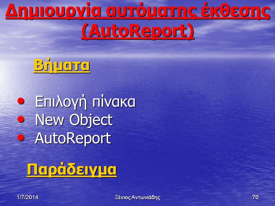 Δημιουργία αυτόματης έκθεσης (AutoReport)