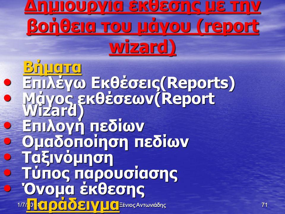 Δημιουργία έκθεσης με την βοήθεια του μάγου (report wizard)
