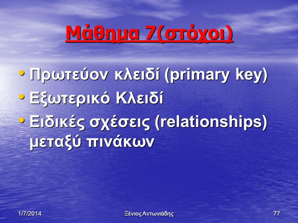 Μάθημα 7(στόχοι) Πρωτεύον κλειδί (primary key) Εξωτερικό Κλειδί