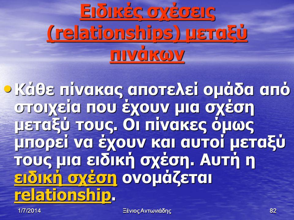 Ειδικές σχέσεις (relationships) μεταξύ πινάκων