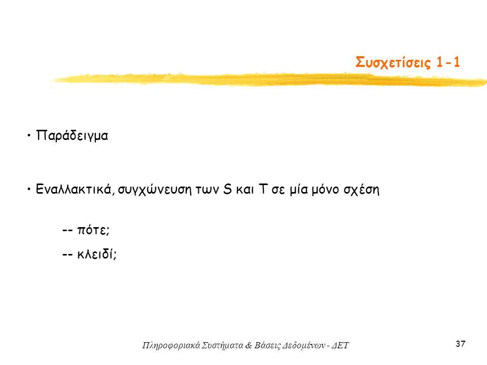 Συσχετίσεις 1-1 Παράδειγμα. Εναλλακτικά, συγχώνευση των S και T σε μία μόνο σχέση.