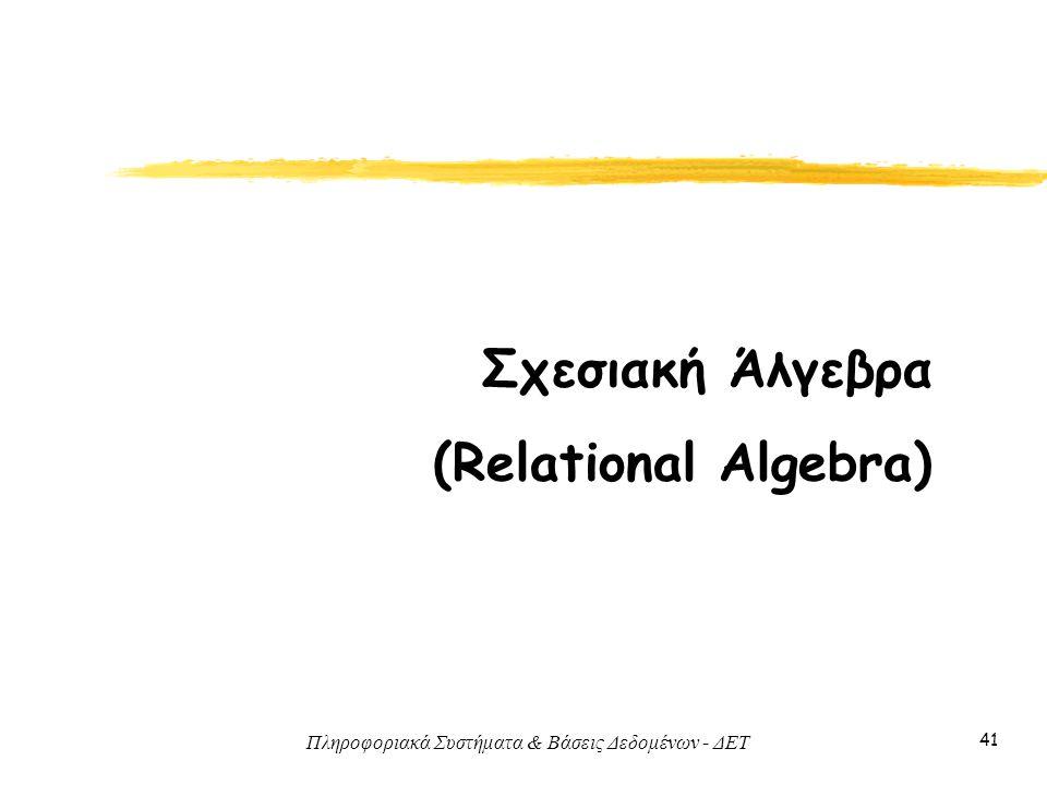 Σχεσιακή Άλγεβρα (Relational Algebra)