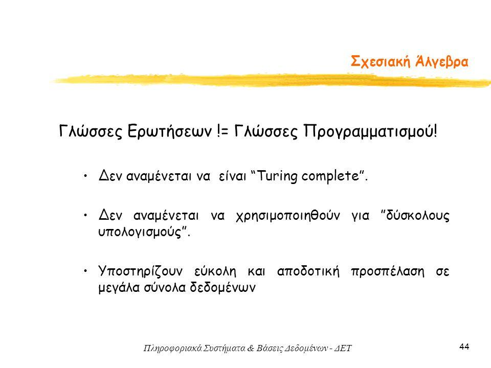 Γλώσσες Ερωτήσεων != Γλώσσες Προγραμματισμού!
