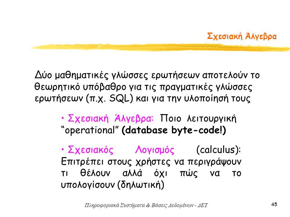 Σχεσιακή Άλγεβρα: Ποιο λειτουργική operational (database byte-code!)