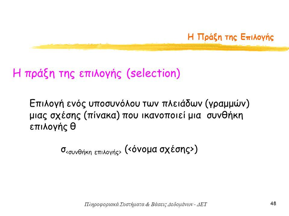 Η πράξη της επιλογής (selection)