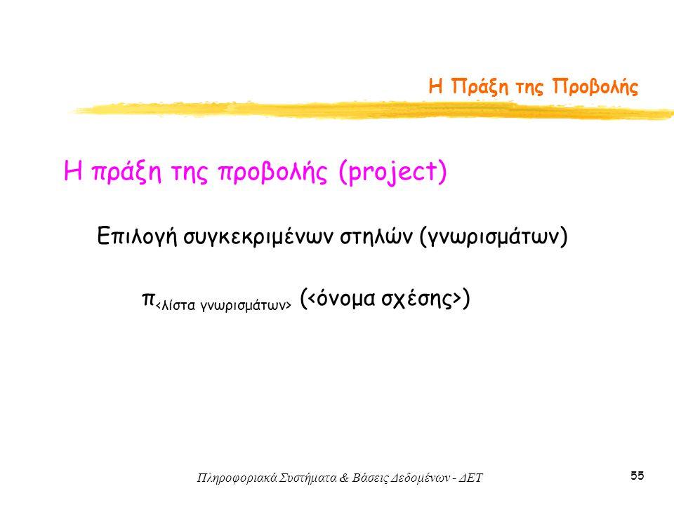 Η πράξη της προβολής (project)
