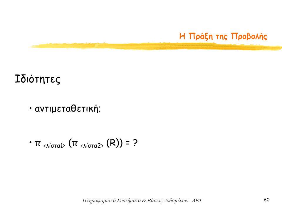 Ιδιότητες αντιμεταθετική; π <λίστα1> (π <λίστα2> (R)) =