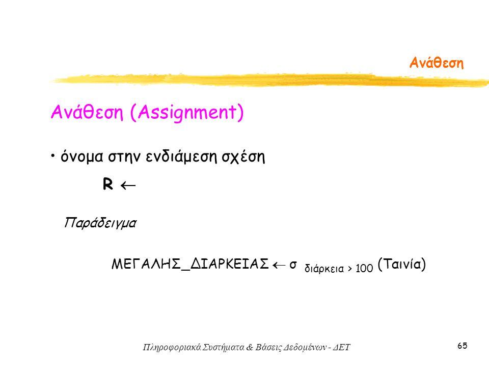 Ανάθεση (Assignment) όνομα στην ενδιάμεση σχέση R  Ανάθεση Παράδειγμα