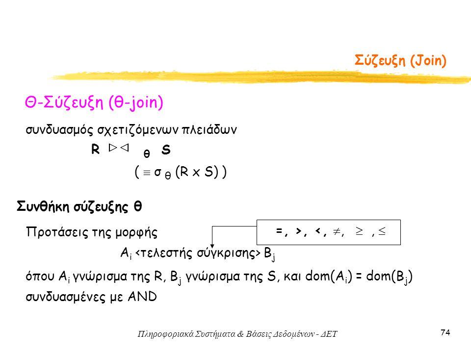 Θ-Σύζευξη (θ-join) Σύζευξη (Join) συνδυασμός σχετιζόμενων πλειάδων