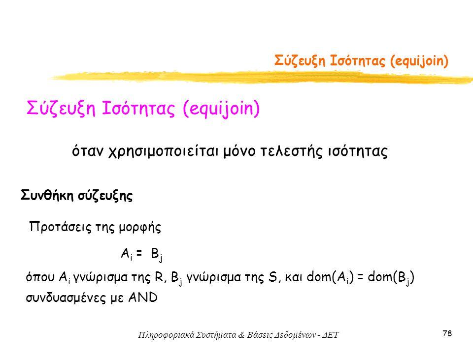 Σύζευξη Ισότητας (equijoin)