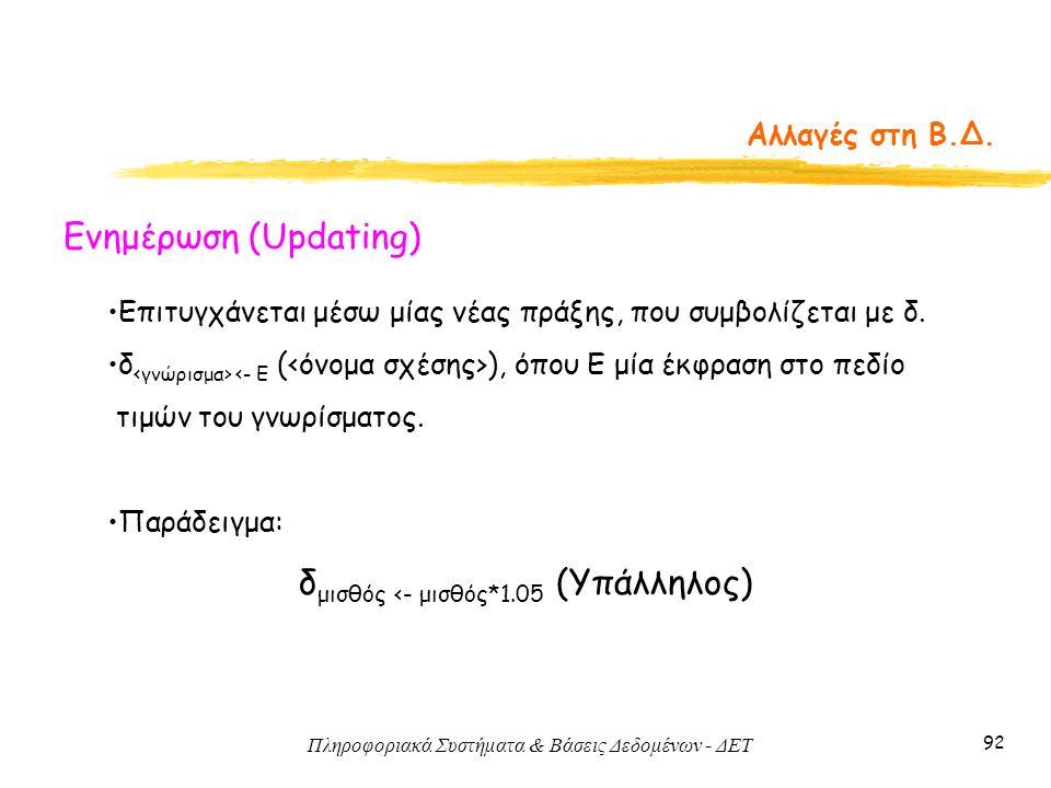 δμισθός <- μισθός*1.05 (Υπάλληλος)