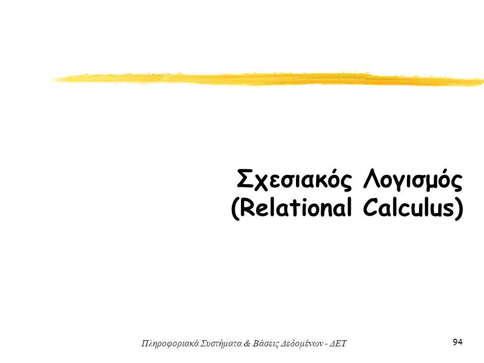 Σχεσιακός Λογισμός (Relational Calculus)