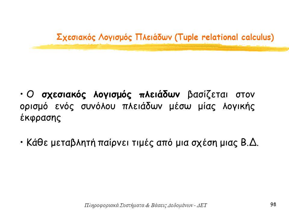 Σχεσιακός Λογισμός Πλειάδων (Tuple relational calculus)