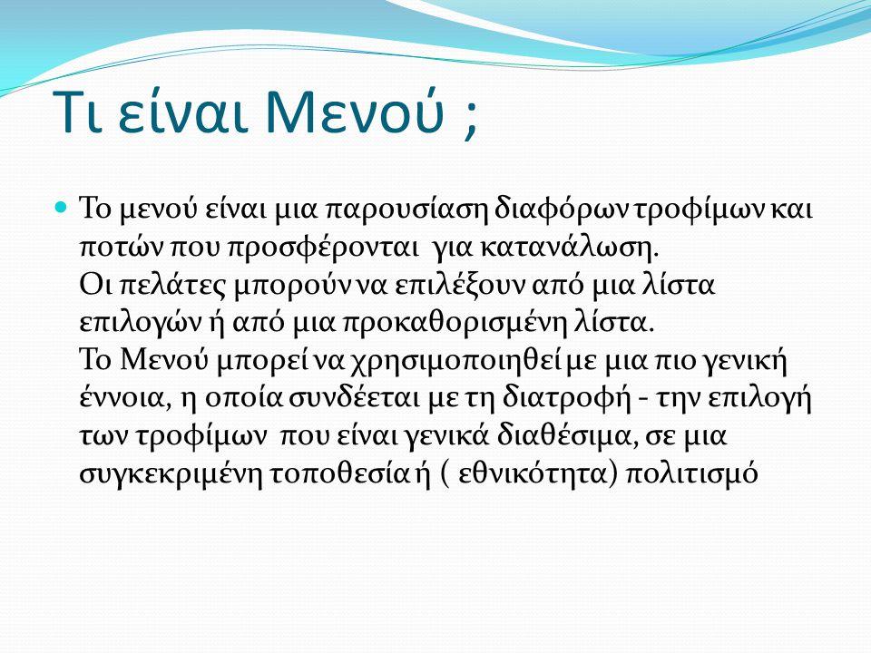 Τι είναι Μενού ;