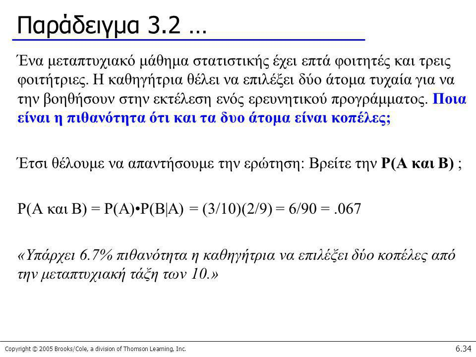 Παράδειγμα 3.2 …