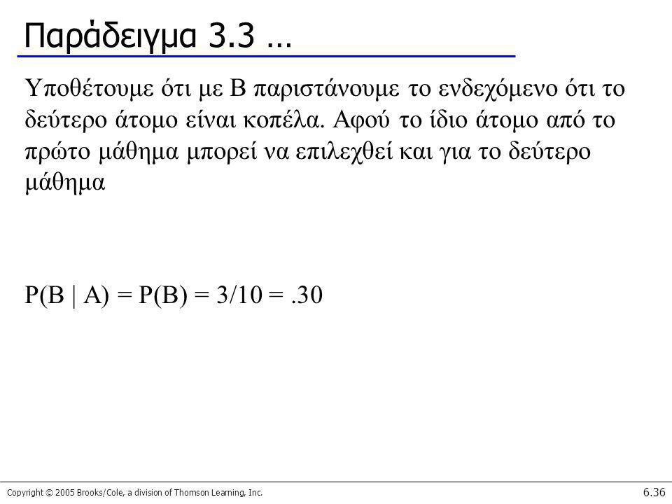 Παράδειγμα 3.3 …