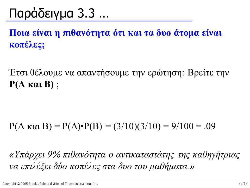 Παράδειγμα 3.3 … Ποια είναι η πιθανότητα ότι και τα δυο άτομα είναι κοπέλες; Έτσι θέλουμε να απαντήσουμε την ερώτηση: Βρείτε την P(A και B) ;
