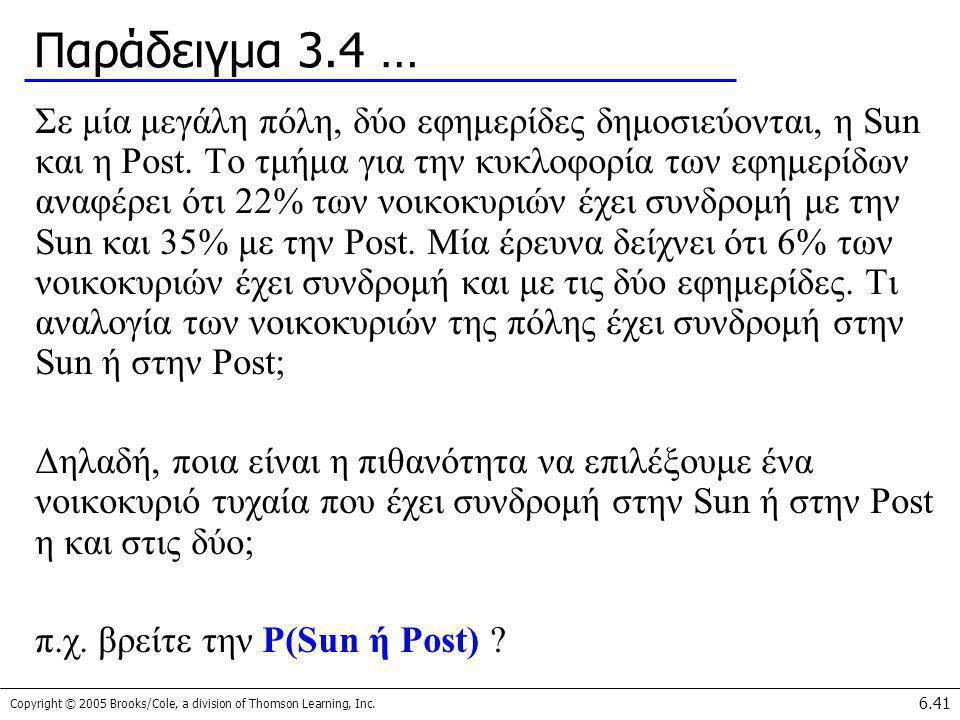 Παράδειγμα 3.4 …