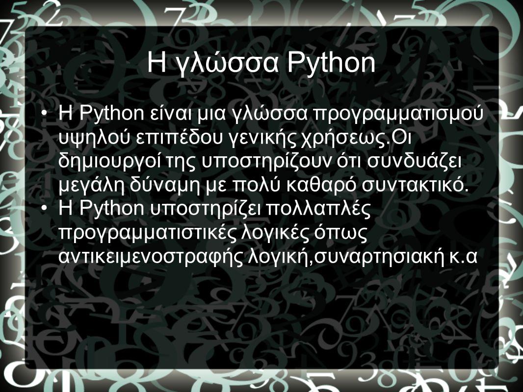 H γλώσσα Python
