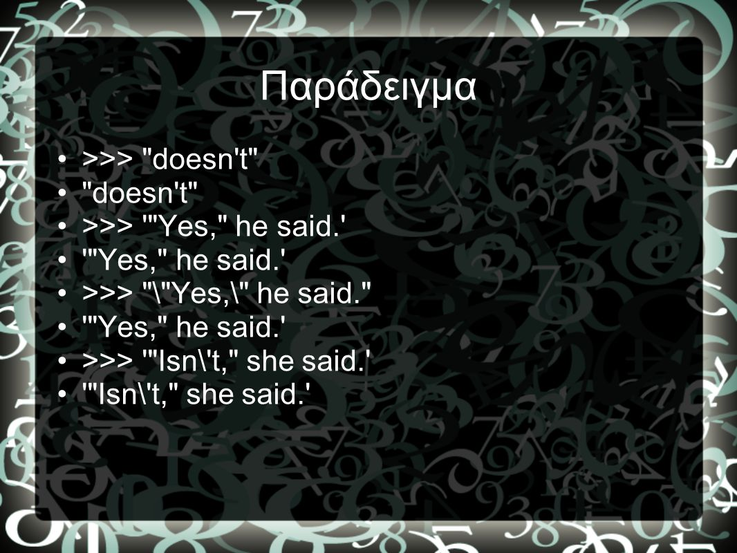 Παράδειγμα >>> doesn t doesn t