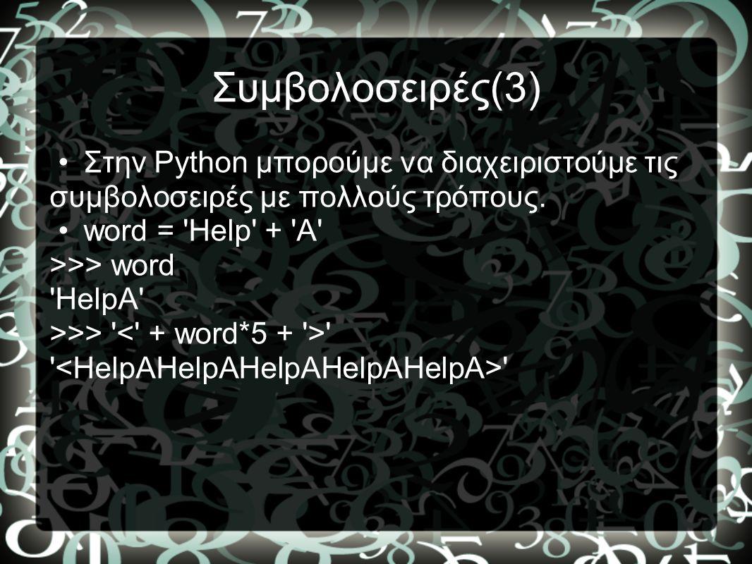 Συμβολοσειρές(3) Στην Python μπορούμε να διαχειριστούμε τις