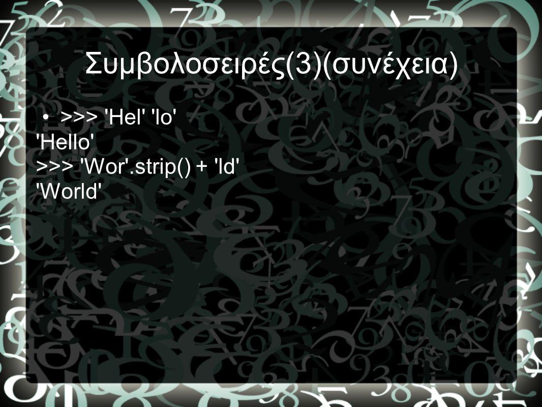 Συμβολοσειρές(3)(συνέχεια)