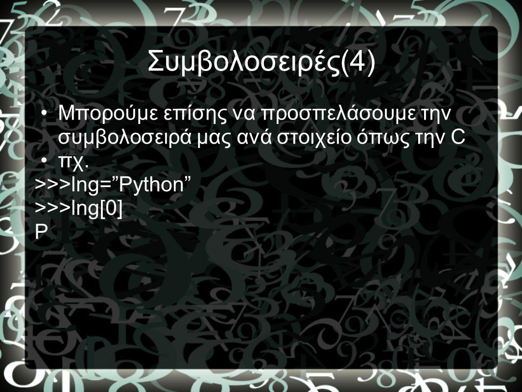 Συμβολοσειρές(4) Μπορούμε επίσης να προσπελάσουμε την συμβολοσειρά μας ανά στοιχείο όπως την C. πχ.