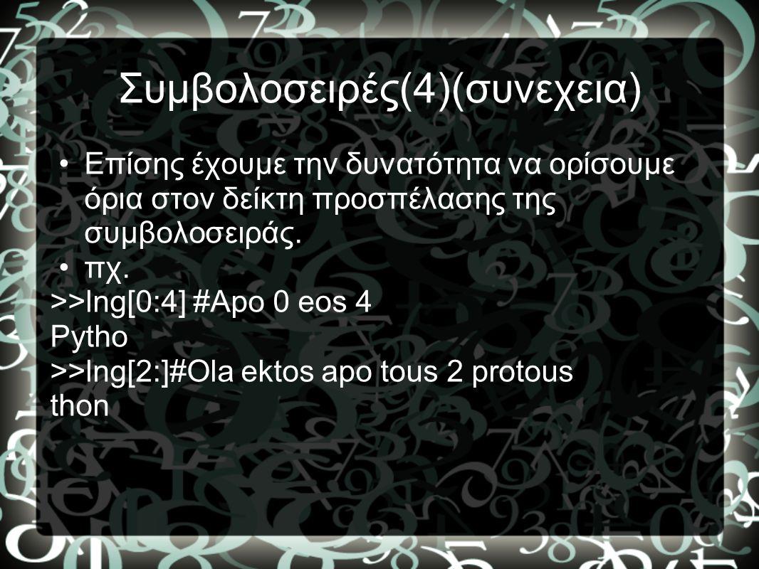 Συμβολοσειρές(4)(συνεχεια)