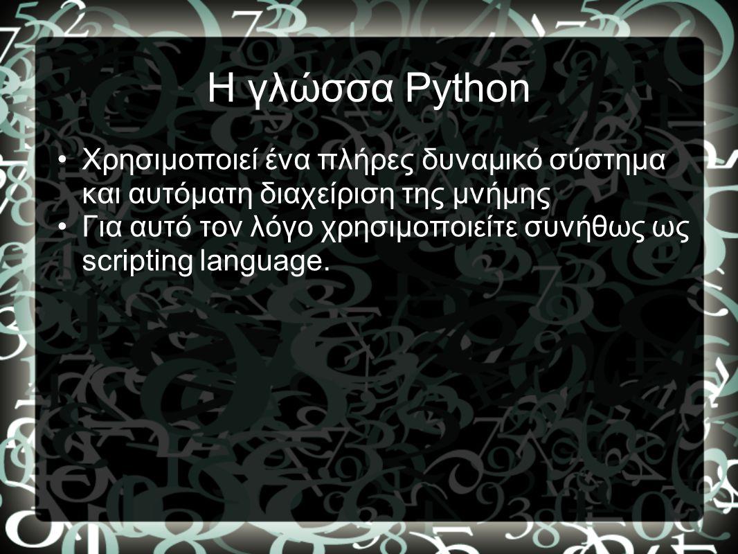 H γλώσσα Python Χρησιμοποιεί ένα πλήρες δυναμικό σύστημα και αυτόματη διαχείριση της μνήμης.