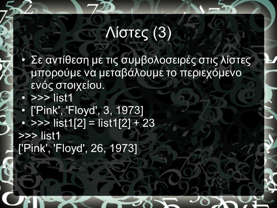 Λίστες (3) Σε αντίθεση με τις συμβολοσειρές στις λίστες μπορούμε να μεταβάλουμε το περιεχόμενο ενός στοιχείου.