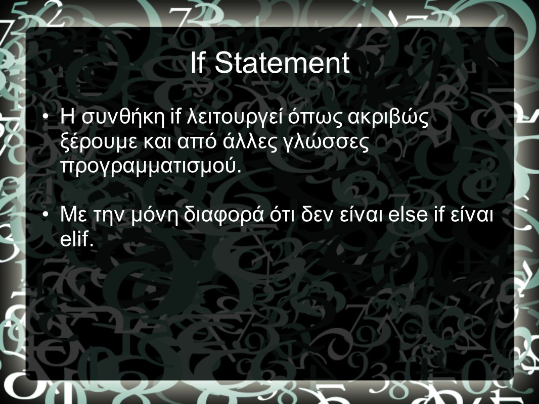 If Statement Η συνθήκη if λειτουργεί όπως ακριβώς ξέρουμε και από άλλες γλώσσες προγραμματισμού.